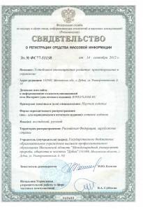 Регистрационное свидетельство №77-51138 от 14 сентября 2012 г.