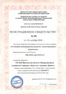 Регистрационное свидетельство № 308 от 13 октября 2009 г.