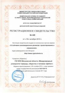 Регистрационное свидетельство № 420 от 19 октября 2010 г.