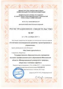 Регистрационное свидетельство № 557 от 18 октября 2011 г.